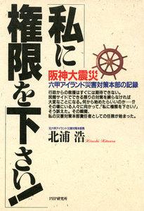 阪神大震災 六甲アイランド災害対策本部の記録 「私に権限を下さい!」