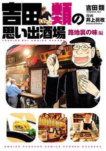 吉田類の思い出酒場