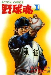 野球魂 1巻