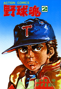 野球魂 2巻