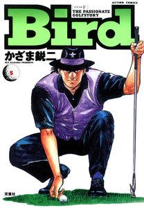 Bird 5巻