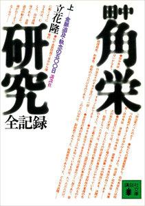 田中角栄研究全記録 (上) 電子書籍版