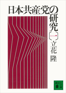 日本共産党の研究 (一) 電子書籍版