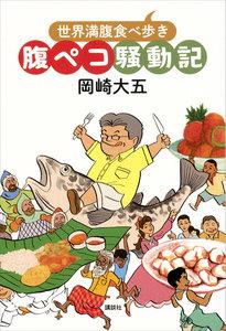 腹ペコ騒動記 世界満腹食べ歩き 電子書籍版