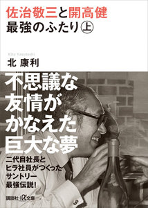佐治敬三と開高健 最強のふたり (上)