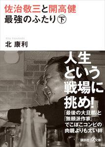 佐治敬三と開高健 最強のふたり (下)