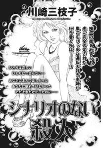 クレイジー主婦~シナリオのない殺人~ 電子書籍版
