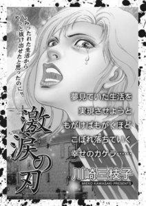 ブラック家庭 vol.2~激涙の刃~ 電子書籍版