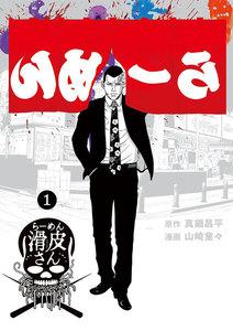 闇金ウシジマくん外伝 らーめん滑皮さん (1) 電子書籍版