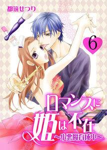 ロマンスに姫は不在~小悪魔育成中~ (6) 電子書籍版