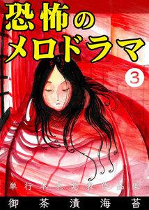 恐怖のメロドラマ 3巻