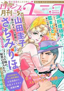 ロマンス・ユニコ vol.5