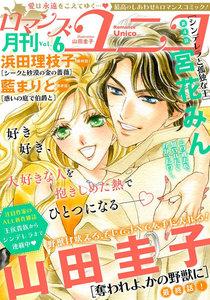 ロマンス・ユニコ vol.6