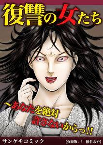 【分冊版】復讐の女たち~あなたを絶対許さないからっ!! (3) 電子書籍版