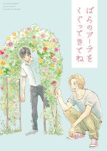 ばらのアーチをくぐってきてね【山田と少年 番外編】 電子書籍版