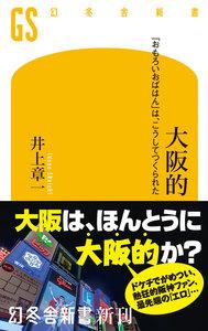 大阪的 「おもろいおばはん」は、こうしてつくられた