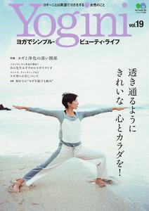 Yogini(ヨギーニ) Vol.19