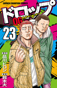 ドロップOG 23巻