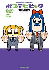 ポプテピピック SEASON THREE AND FOUR 電子書籍版