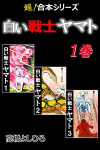 【超!合本シリーズ】 白い戦士ヤマト (1) 電子書籍版
