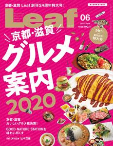 Leaf(リーフ) 2020年6月号