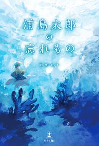 浦島太郎の忘れもの 電子書籍版