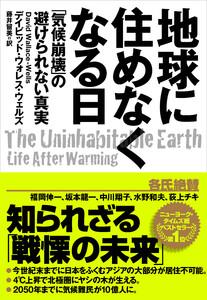 地球に住めなくなる日 「気候崩壊」の避けられない真実 電子書籍版