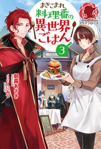 【電子限定版】まきこまれ料理番の異世界ごはん3