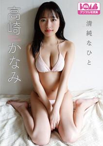 【BOMBデジタル写真集】高崎かなみ『清純なひと』
