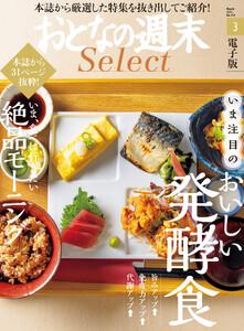 おとなの週末セレクト「おいしい発酵食&絶品モーニング」〈2021年3月号〉