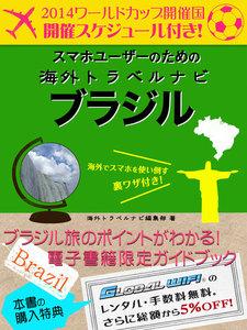 【海外でパケ死しないお得なWi-Fiクーポン付き】スマホユーザーのための海外トラベルナビ ブラジル