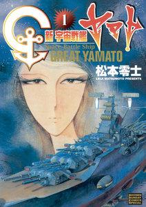 表紙『新宇宙戦艦ヤマト 新装版(全2巻)』 - 漫画