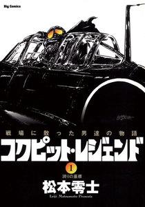 コクピット・レジェンド (1) ―誇りの墓標― 電子書籍版