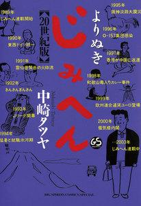 よりぬきじみへん 20世紀版 12巻