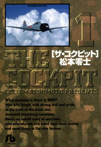 ザ・コクピット〔小学館文庫〕 (1) 電子書籍版