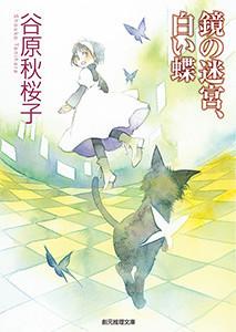 美波の事件簿 (5) 鏡の迷宮、白い蝶