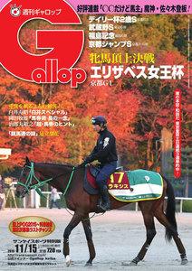 週刊Gallop(ギャロップ) 2015/11/15