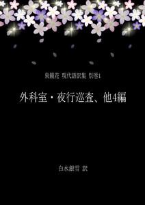 泉鏡花 現代語訳集 別巻1 外科室・夜行巡査、他4編 電子書籍版