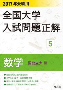 2017年受験用 全国大学入試問題正解 数学(国公立大編)