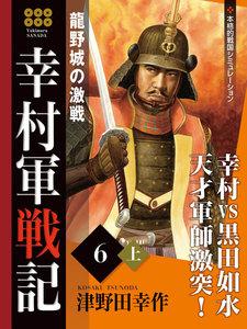 幸村軍戦記 6 (上) 龍野城の激戦