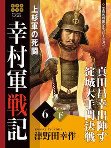幸村軍戦記 6 (下) 上杉軍の死闘