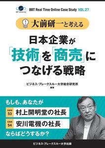 """大前研一と考える""""日本企業が「技術」を「商売」につなげる戦略""""【大前研一のケーススタディVol.27】 電子書籍版"""