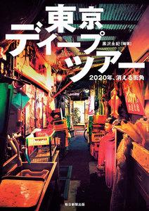 東京ディープツアー(毎日新聞出版) 2020年、消える街角