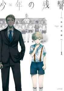 少年の残響 (1) 電子書籍版