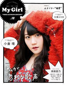 """別冊CD&DLでーた My Girl vol.18""""VOICE ACTRESS EDITION"""""""