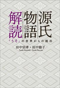 源氏物語解読 「うそ」の世界からの脱出