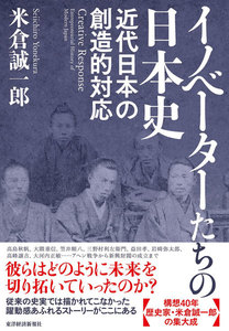 イノベーターたちの日本史―近代日本の創造的対応
