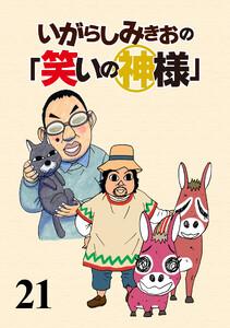 いがらしみきおの「笑いの神様」 STORIAダッシュ連載版Vol.21