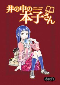 井の中の本子さん ストーリアダッシュ連載版Vol.10