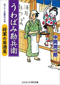 うわばみ勘兵衛 将軍の居酒屋 電子書籍版